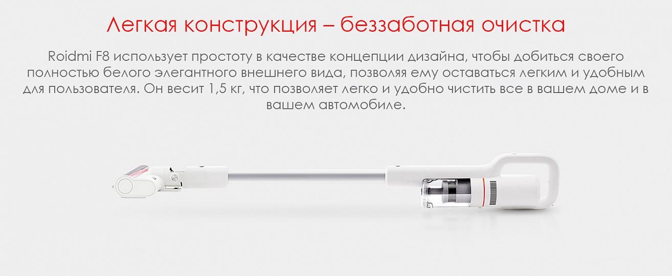 Беспроводной ручной пылесос Xiaomi Roidmi F8 Wireless Vacuum Cleaner (EU)