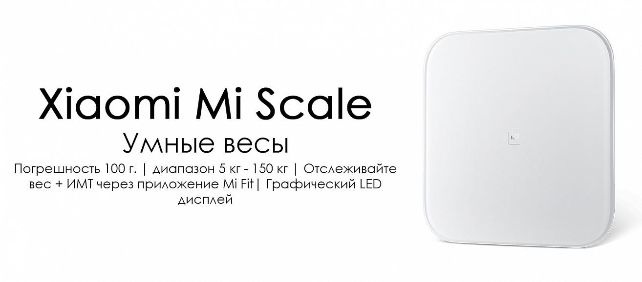 Умные весы Xiaomi Mi Smart Scale (XTMZC01HM)