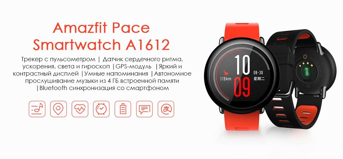 Умные часы Huami Amazfit Pace